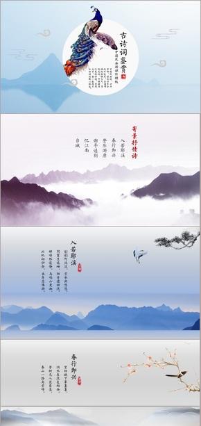 中国风大气唯美总结宣传策划画册课件PPT模板(写景诗词)