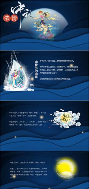 创意蓝色立体月圆中秋节宣传海报PPT模板