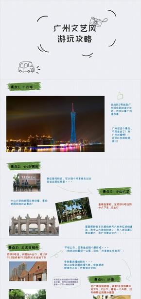 浅蓝色小清新广州旅行文艺风攻略日记PPT模板