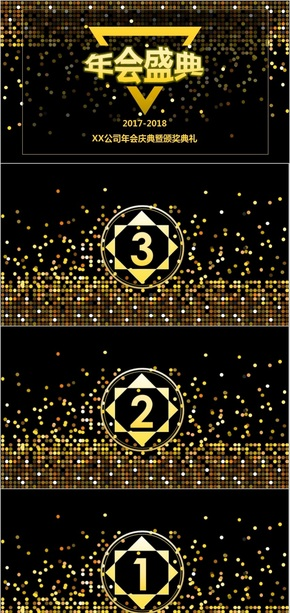 黑金年会颁奖典礼员工风采展示的PPT模板