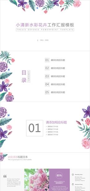 小清新水彩花卉工作汇报模板