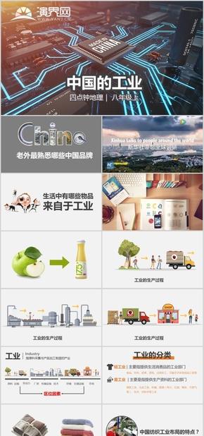 中国的工业