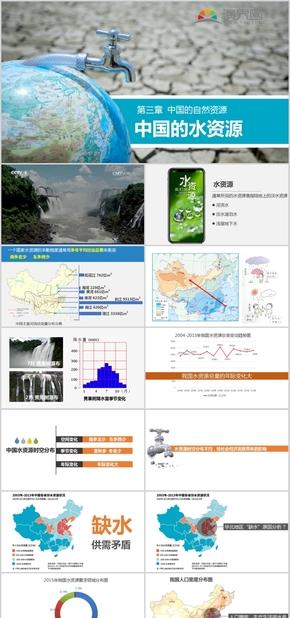 中国的水资源