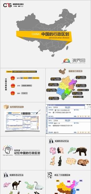 中国的行政区划