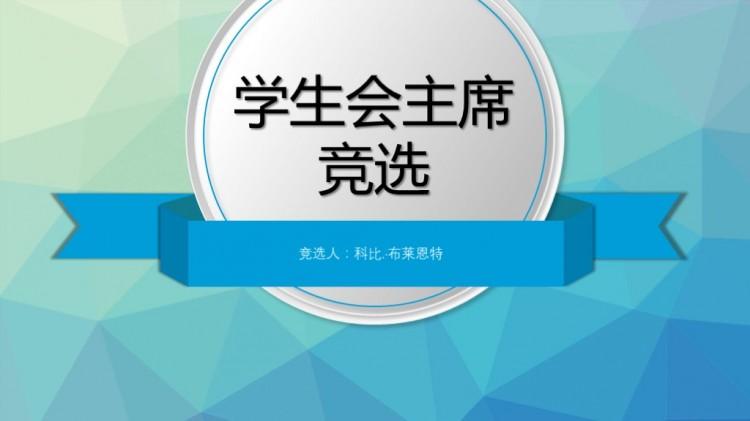【简约】学生会主席竞选ppt模板图片
