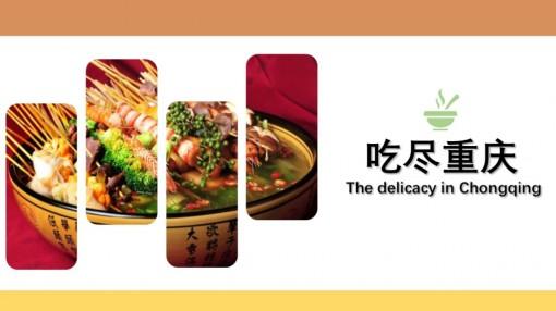 重庆美食ppt 小吃美食汇报类模板图片
