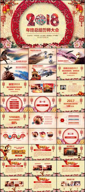 【禄宇演示】2017狗年新年总结誓师大会颁奖典礼年会工作总结 春节ppt模板