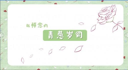 【小松茸ppt】简约清新毕业电子相册