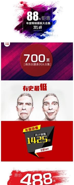 【商务轻奢系列】88元钜惠模板700页大合集
