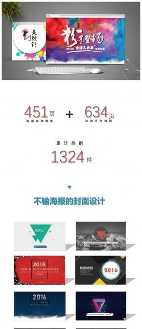 【金牌合集】工作汇报年度热销模板钜惠-|by MOMO|