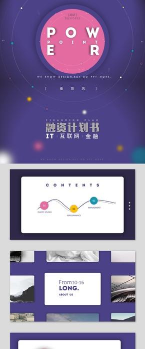 【商务科技】IT/互联网/信息商务计划书