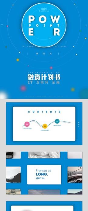 【商务科技纯净蓝】IT/互联网/信息商务计划书