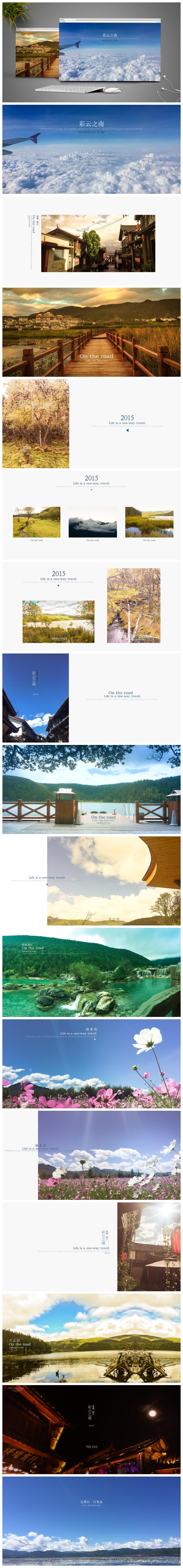 【免费欣赏】风景心路第一期-彩云之南  BY MOMO  
