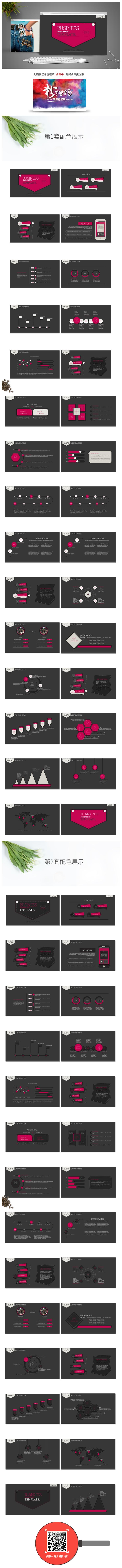 【神秘炫酷】58页时尚黑炫创意商务风汇报PPT模板(2套)——| BY MOMO |