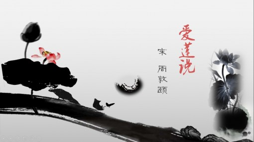 唯美中国风《爱莲说》课件ppt