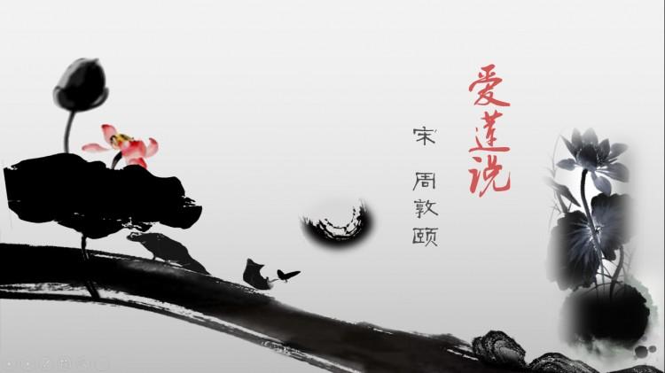 作品标题:唯美中国风《爱莲说》课件ppt