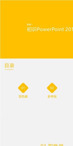 【教程】1.初識PowerPoint2016【逐夢設計】