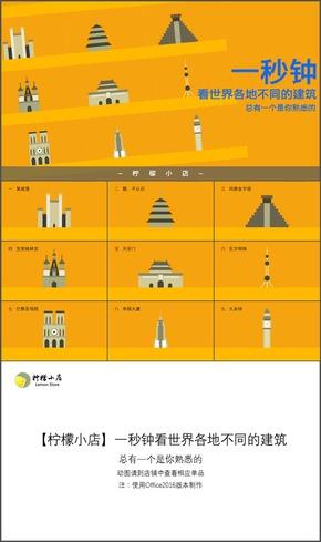 一秒钟看世界各地不同的建筑