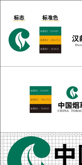 中国烟草视觉识别系统