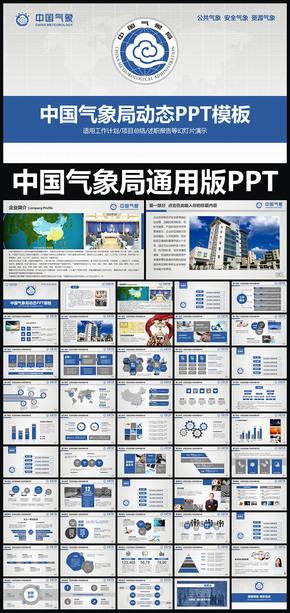 蓝色中国气象局工作报告会议总结动态ppt专用模板 述职报告 工作总结 工作汇报 年终总结 新年计划