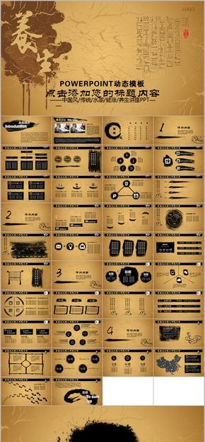 金色怀旧中国风传统水墨养生企业宣传工作报告动态PPT模板
