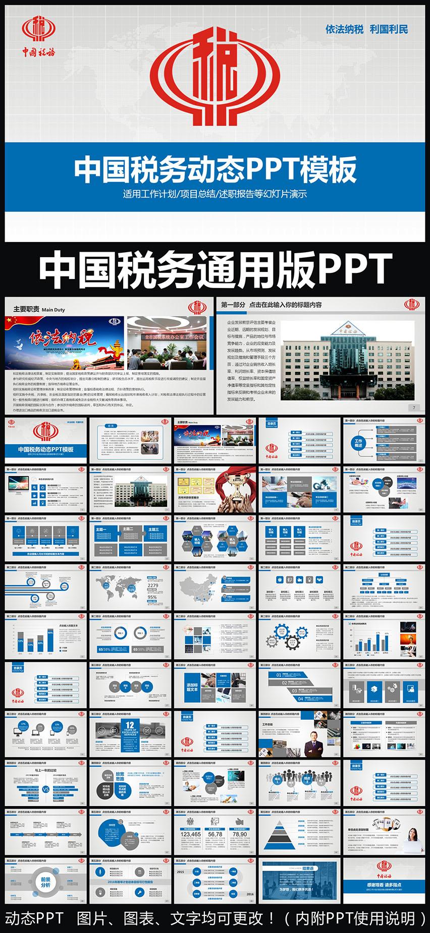 "ppt模板中国税务局国税地税税收通用版动态PPT专用"""