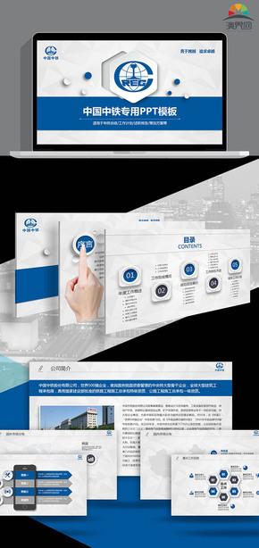 微立体中国中铁股份有限公司动态PPT模板