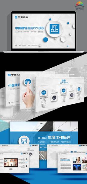 微立體中國建筑工程總公司工作匯報動態PPT模板