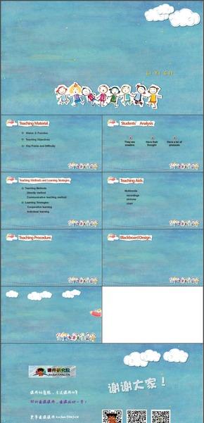中小学教师英语通用动态说课课件模板