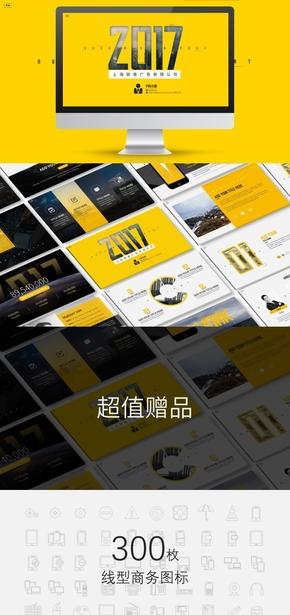 【经典黄黑配色】高级画册版式商务汇报幻灯片
