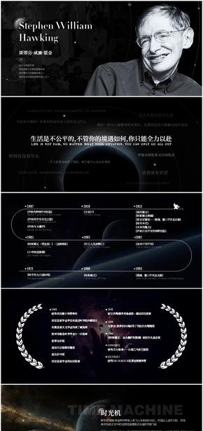 【P風小影 Redesign】霍金逝世紀念寬屏幻燈片