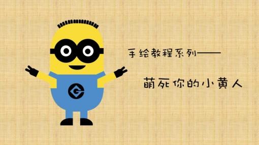 小黄人手绘教程 - 演界网