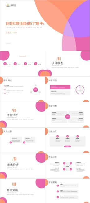 旅游项目商业计划书
