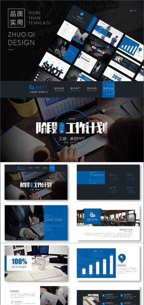 【商务蓝】2016通用阶段工作计划PPT模板
