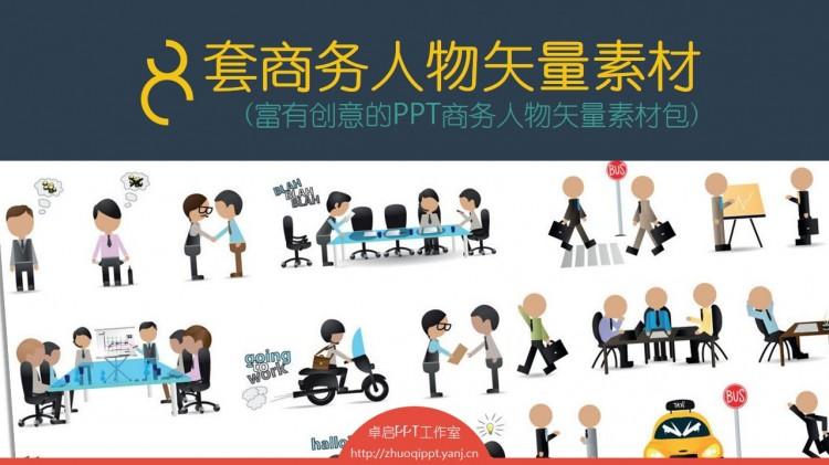 8套富有创意的ppt商务人物矢量素材