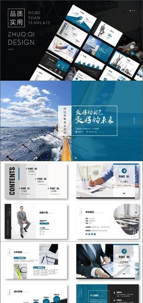 【未来】务实岗位求职竞聘演说报告PPT模板