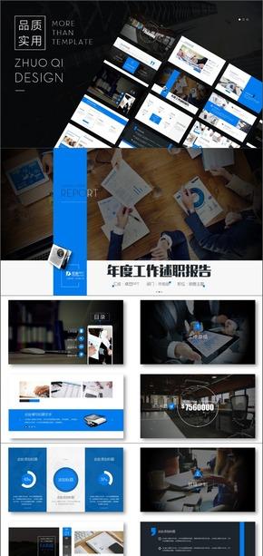 【卓越蓝】通用年度工作述职报告PPT模板