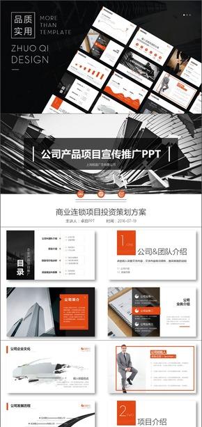 【完整框架】公司产品项目宣传推广PPT模板