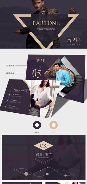 阿玛尼古驰品牌时装风格顶级奢侈品牌时装PPT模板设计