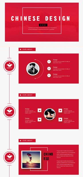 【赢在细节】2017创意红色工作PPT模板设计