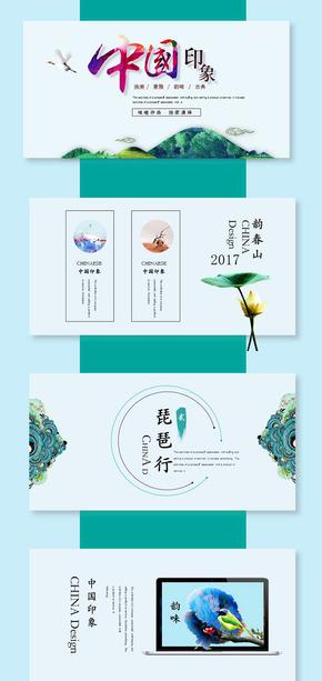 【赢在细节】极美-清新简约中国风ppt模版