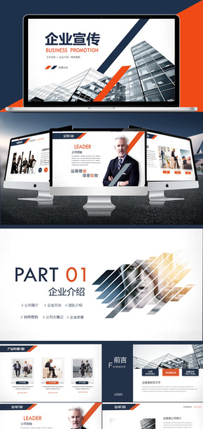 企业介绍/项目计划/产品发布/工作报告 43页