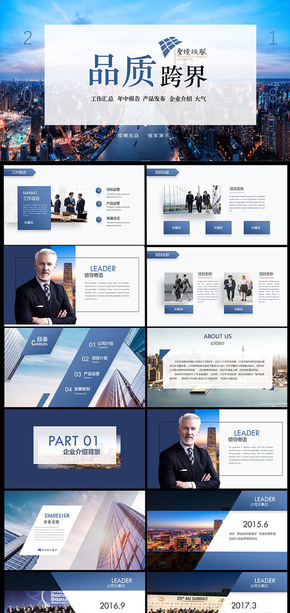 【贏在細節】大氣工作計劃企業介紹產品發布 隨意更改換色50頁