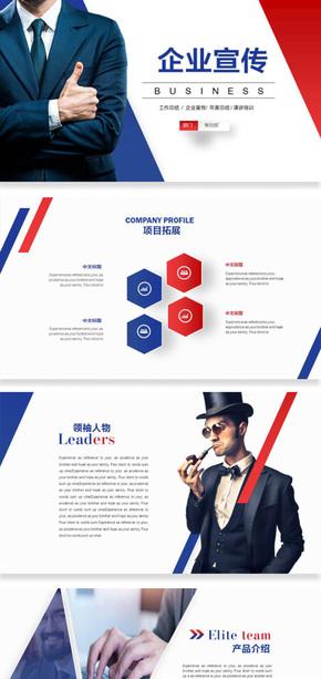 【赢在细节】高端大气企业介绍宣传产品营销PPT