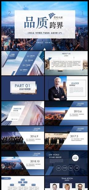 【6套精選】工作報告/企業宣傳/產品項目計劃/ 50P