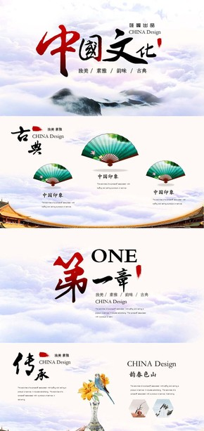 高端中国风 40页(含字体+音乐)易修改