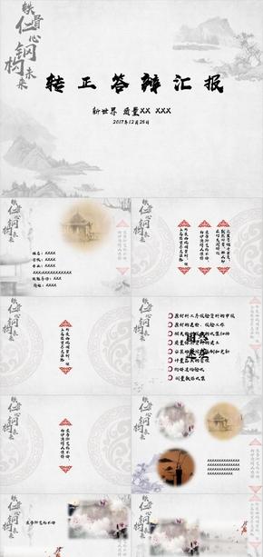 中国风汇报ppt静态模板