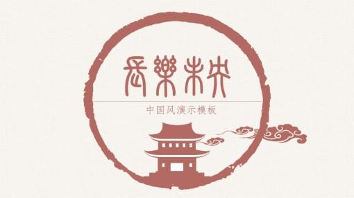 【繁花】长乐未央-两套配色中国风PPT