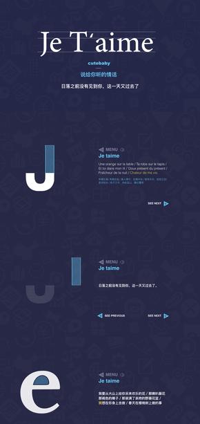 【简约】动态蓝色演绎模板