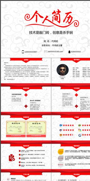 红色简洁时尚创意简历PPT动态模板大学生毕业简历述职报告自我介绍